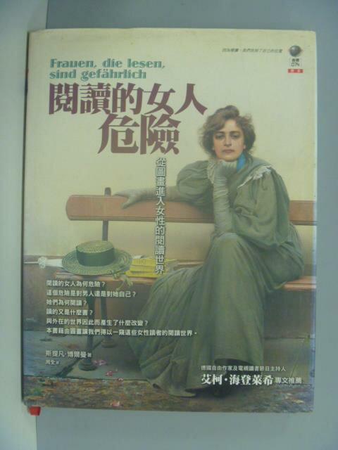 【書寶二手書T1/藝術_XCQ】閱讀的女人危險原價_400_斯提凡˙博爾曼