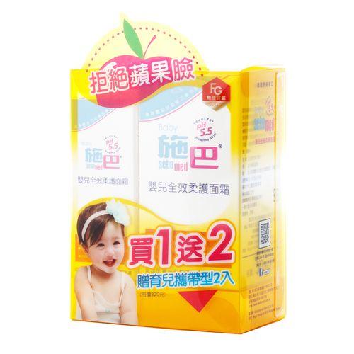 【499折50】【買一送二】施巴 Sebamed 5.5嬰兒全效柔護面霜50ML