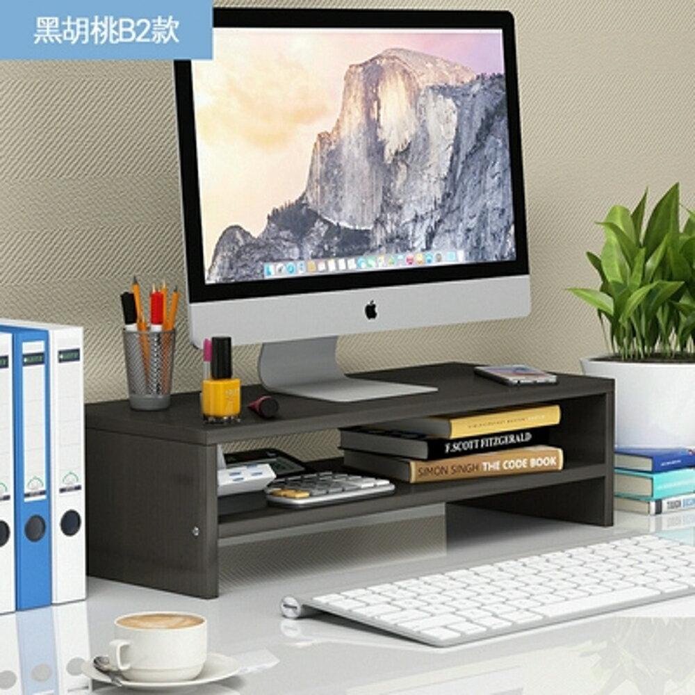 螢幕架 護頸電腦顯示器增高架屏幕墊高抽屜式臺式電腦架桌面電腦置物架子【全館82折】