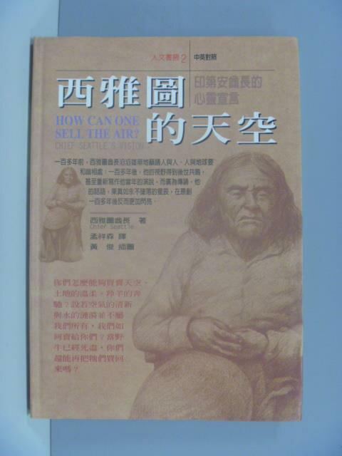 【書寶二手書T1/翻譯小說_KFS】西雅圖的天空-印第安酋長的心靈宣言_孟祥森