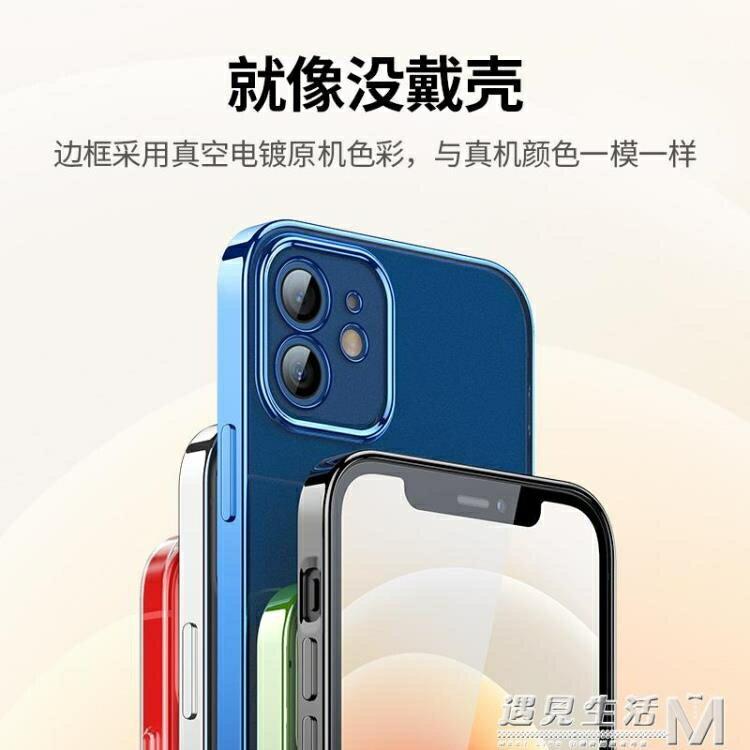 iPhone12手機殼12ProMax透明適用于蘋果12Pro手機12mini磨砂鏡頭 遇見生活/可開發票