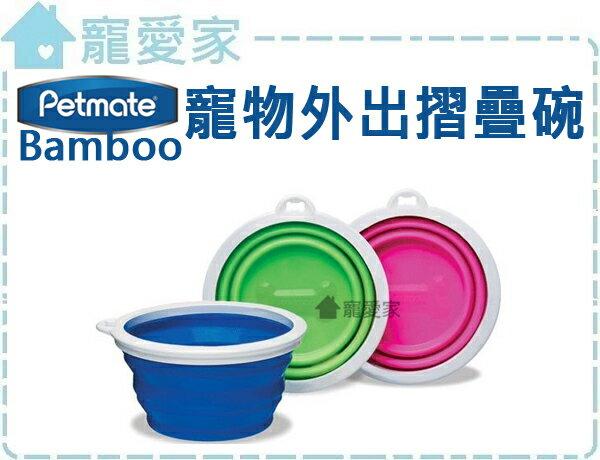 ☆寵愛家☆美國 Petmate Bamboo 寵物外出摺疊碗-大(710ml)