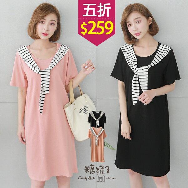 ★五折價$259★糖罐子披肩造型純色圓兩洋裝→預購【E50393】