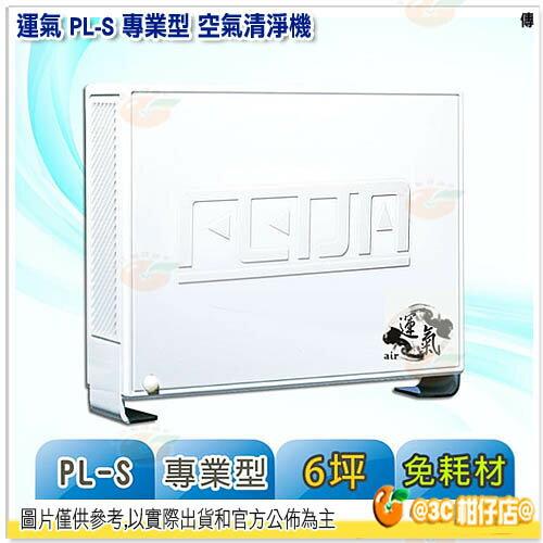 <br/><br/>  運氣 PL-S 專業型 空氣清淨機 永久免耗材 適用6坪 低耗能 低噪音 可24小時使用 PLS<br/><br/>