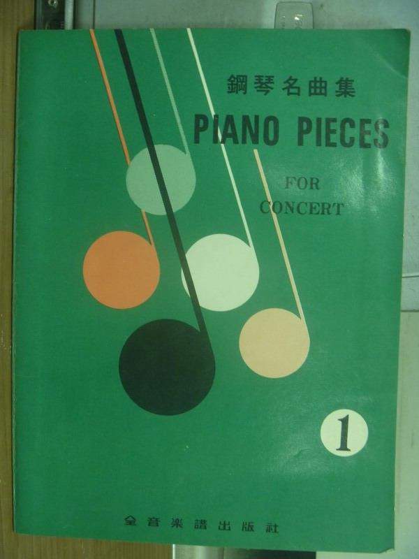 【書寶二手書T8/音樂_XHC】鋼琴名曲集_PIANO PIECES