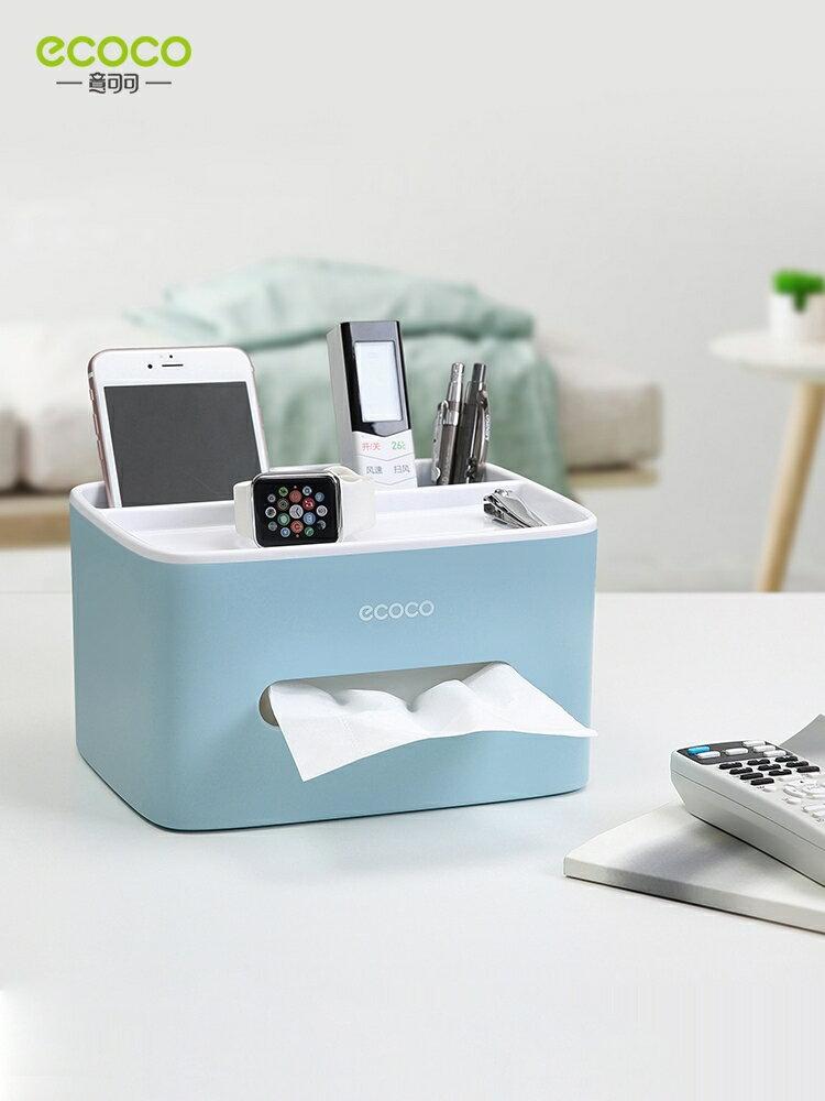 紙巾盒抽紙盒家用客廳餐廳茶幾簡約可愛遙控器收納多功能創意家居 極客玩家