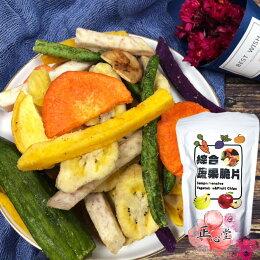 綜合 蔬果脆片 蔬菜餅乾 團購美食 免運