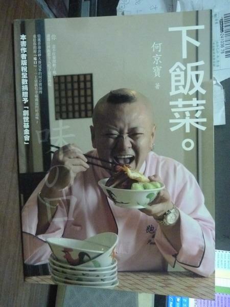 ~書寶 書T3/餐飲_PFD~下飯菜_何京寶
