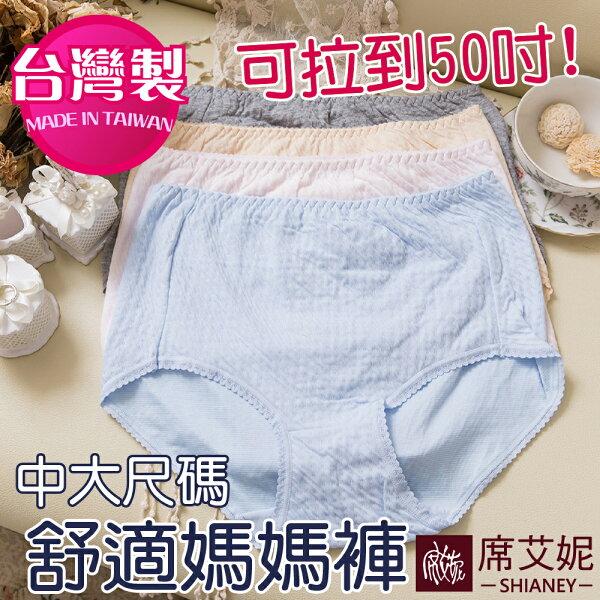 女性MIT舒適中大尺碼內褲媽媽褲孕媽咪也適穿台灣製No.926-席艾妮SHIANEY