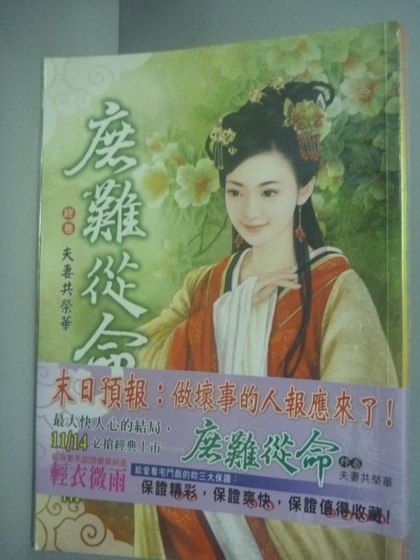 【書寶二手書T1/言情小說_IMB】庶難從命(終卷):夫妻共榮華_輕衣微雨