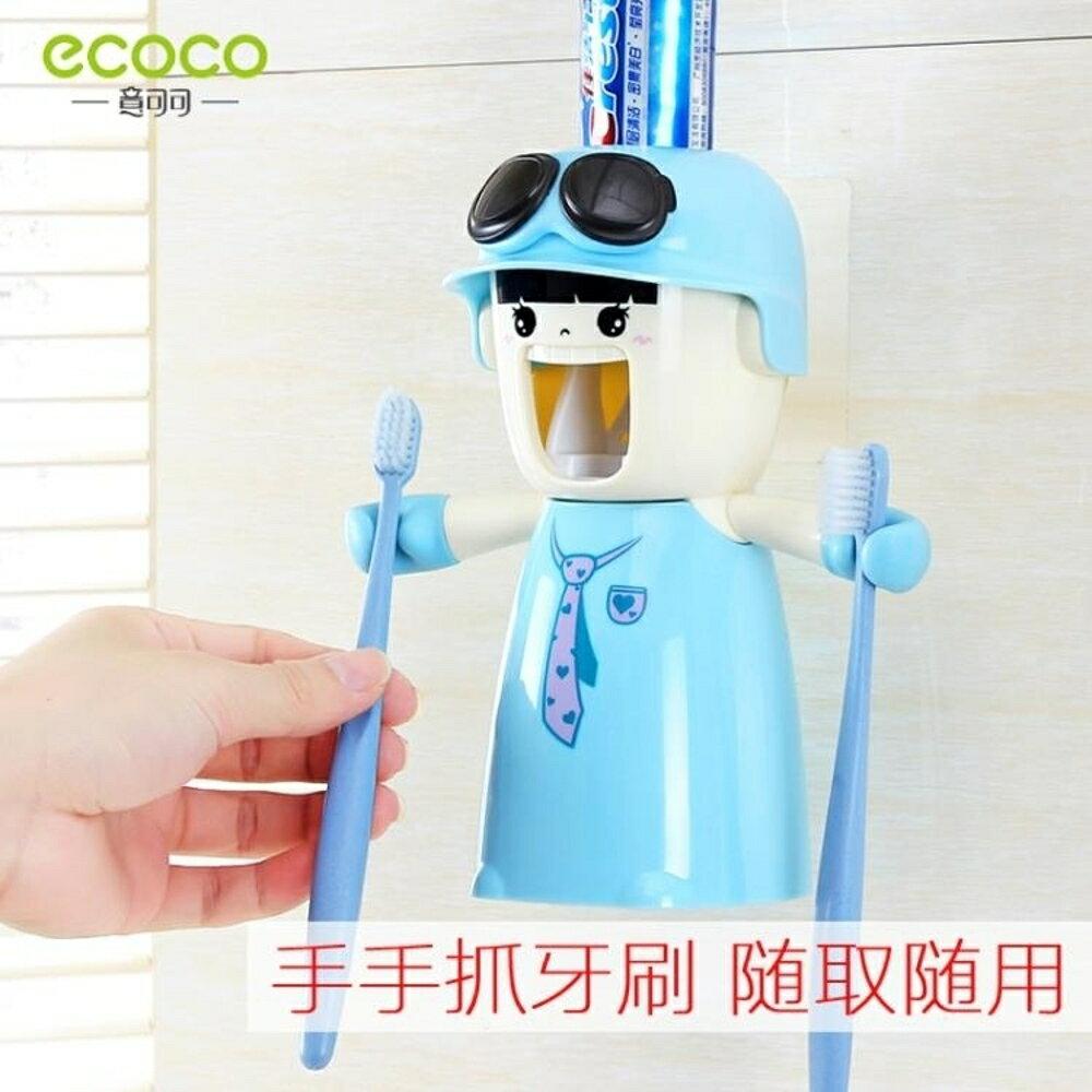 牙刷架 洗漱套裝壁掛牙刷架自動擠牙膏器置物吸壁式刷牙杯漱口杯 曼慕衣櫃