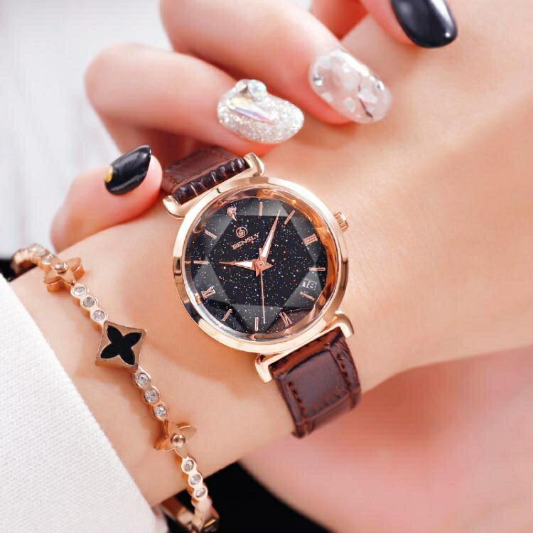 【免運快出】手錶 星空網紅女士手錶女學生韓版簡約潮流時尚女款防水2020新款石英錶 創時代 雙12購物節