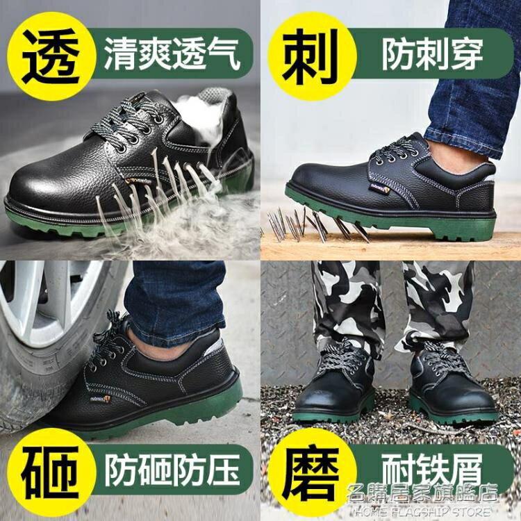 勞保鞋男士輕便防臭防砸防刺穿廚師鞋工地夏季透氣電工絕緣工作鞋