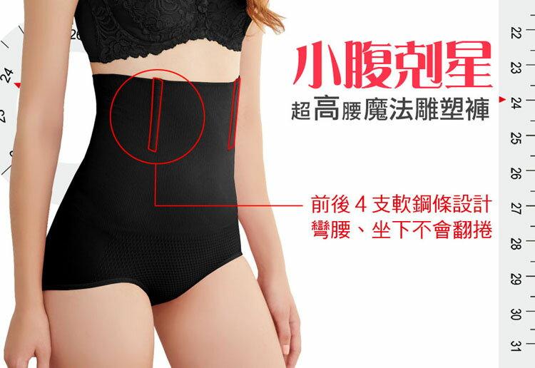 24H出貨 三角版小腹剋星 560丹 超高腰平腹機能束褲(2件組) -【夢蒂兒】 7