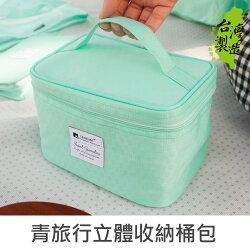 珠友 SN-22019 青旅行防潑水立體收納桶包/化妝包/美妝收納/洗漱包/蜂巢格紋-Unicite