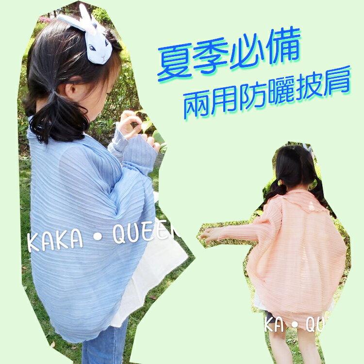 《任意門親子寶庫》【C111】夏天必備 防曬 冷氣房 兒童防曬披肩