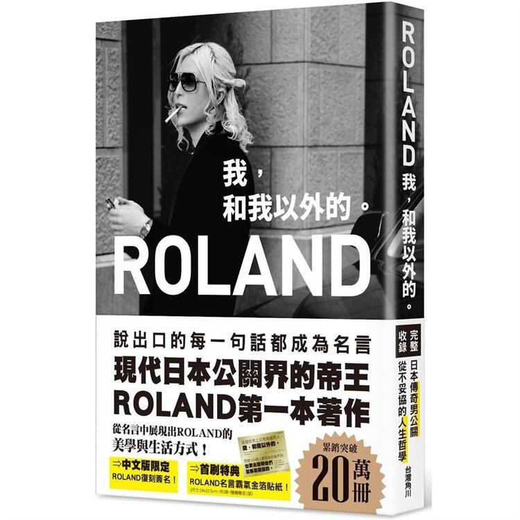 「預購」ROLAND:我,和我以外的 0