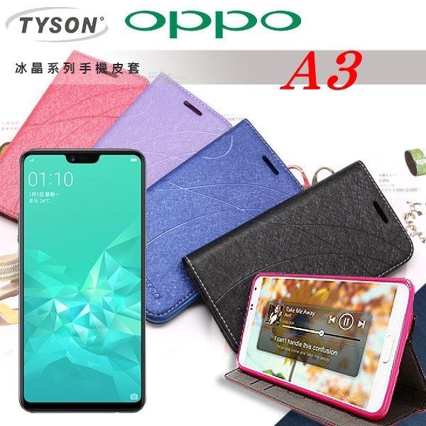 愛瘋潮99免運歐珀OPPOA3(6.2吋)冰晶系列隱藏式磁扣側掀皮套保護套手機殼