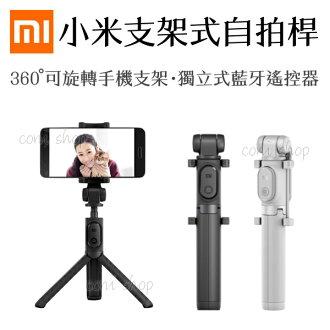 【coni shop】小米支架式自拍桿 相機腳架 一體式設計 360度旋轉 藍牙自拍桿 自拍神器 自拍棒 藍牙遙控器 平行輸入代購