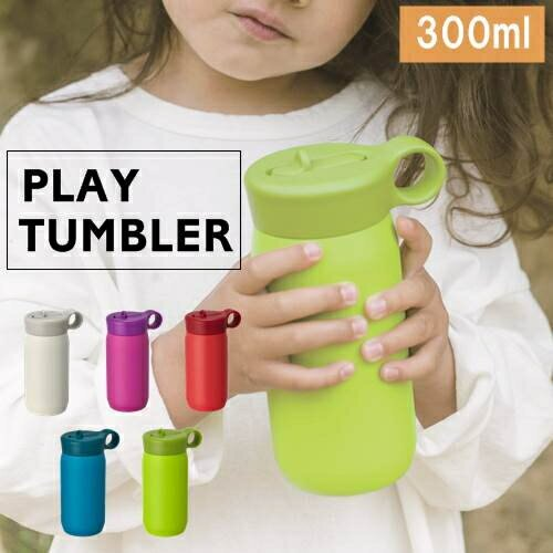 日本KINTO  /  PLAY TUMBLER IG 爆款 保冷 兒童水壺     /  300ml。5色。(3080)日本必買 日本樂天代購 0