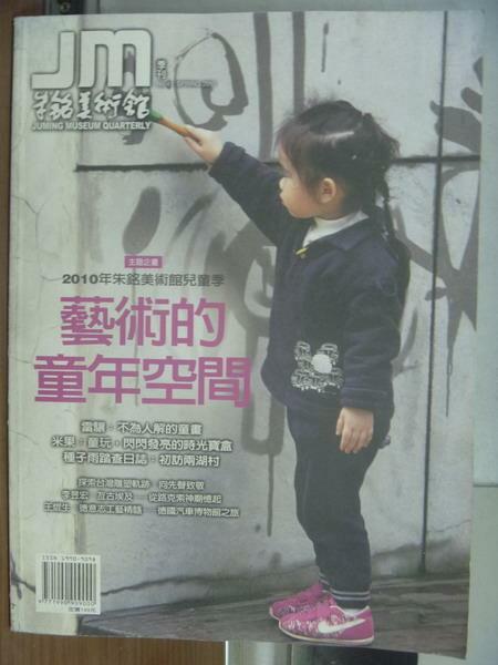 【書寶二手書T1/雜誌期刊_PMW】朱銘美術館_41期_2010春_藝術的童年空間等