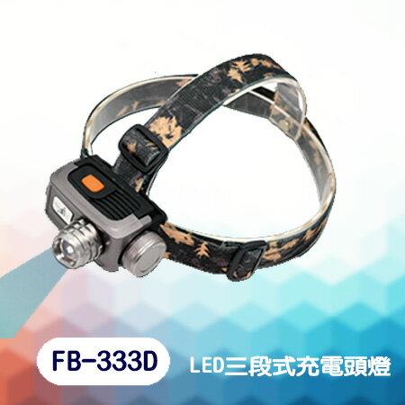 鋒寶 手電筒 夜騎 宿營 照明 告示燈 可拆裝 LED高亮度三段式充電頭燈 FB-333D型