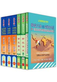 中華郵政(專業職一-郵儲業務〈丙〉) 全科目套書