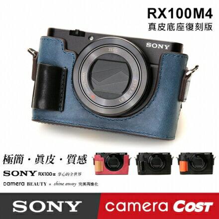 【真皮底座復刻版】 SONY RX100M4 RX100IV 公司貨 翻轉 WIFI 送64G+電池座充+真皮底座+保護貼+小腳架+螢幕擦+拭鏡布 - 限時優惠好康折扣