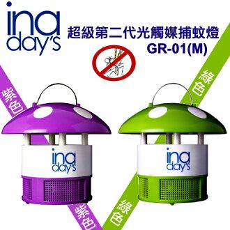 捕蚊達人inadays 超級第二代光觸媒捕蚊燈 / 滅蚊器GR-01M ◤贈送誘蚊劑◢
