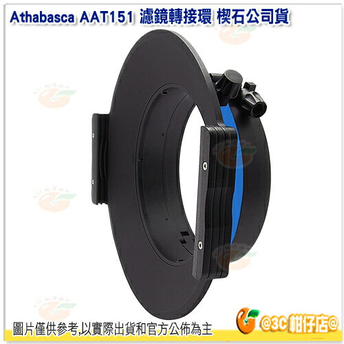 Athabasca AAT151 Canon 11-24mm 濾鏡轉接環 楔石公司貨