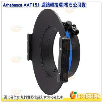 Athabasca AAT151 Canon 11-24mm 濾鏡轉接環 楔石公司貨