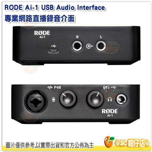 RODE Ai-1 Audio Interface 專業網路直播錄音介面 公司貨 USB OS Ai1