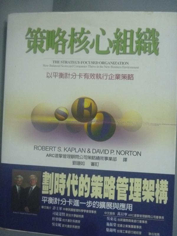 【書寶二手書T1/財經企管_YDU】策略核心組織_原價550_Kaplan, Norton