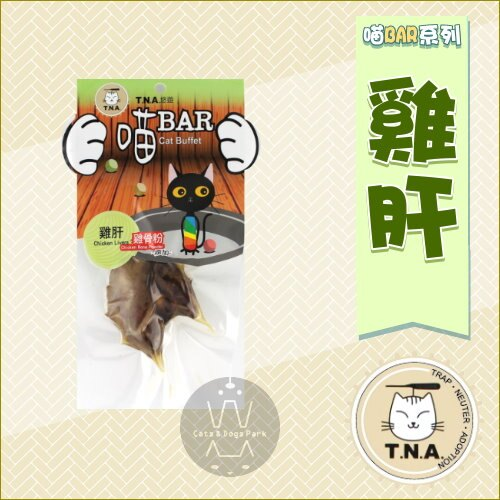 +貓狗樂園+ T.N.A悠遊喵系列|喵Bar。雞肝。20g|$60 - 限時優惠好康折扣