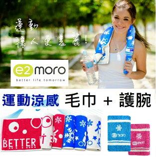 【e2moro】台灣製運動涼感毛巾+護腕組(毛巾一條+護腕一對)
