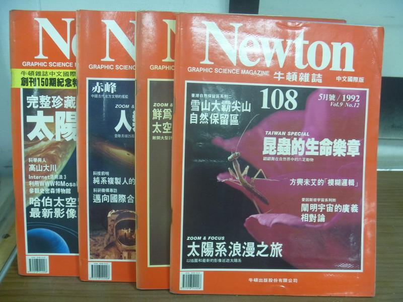 【書寶二手書T7/雜誌期刊_PMW】牛頓_101+108+136+150期_共4本合售_太陽系浪漫之旅等