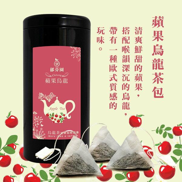 蘋果烏龍茶包3.5g20入【裸包】AppleOolongTeabags-----★歐式烏龍茶英式烏龍茶歐式下午茶英式下午茶蘋果茶水果茶