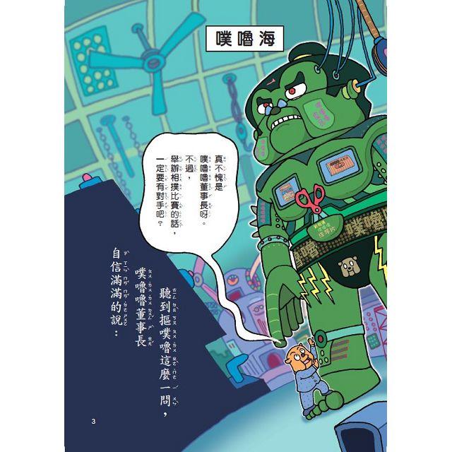 怪傑佐羅力48:怪傑佐羅力之機器人大作戰 3