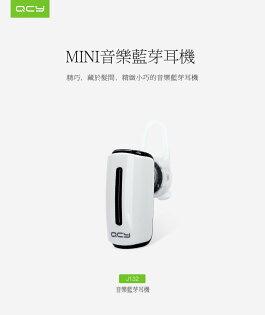 QCYJ132(考拉)藍芽耳機4.0手機通用一拖二聽歌通話藍牙耳機【風雅小舖】