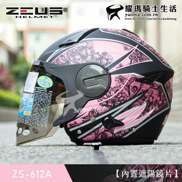 ZEUS安全帽ZS-612AAD7消光黑粉內置墨鏡輕量帽內鏡半罩帽612A耀瑪騎士機車部品