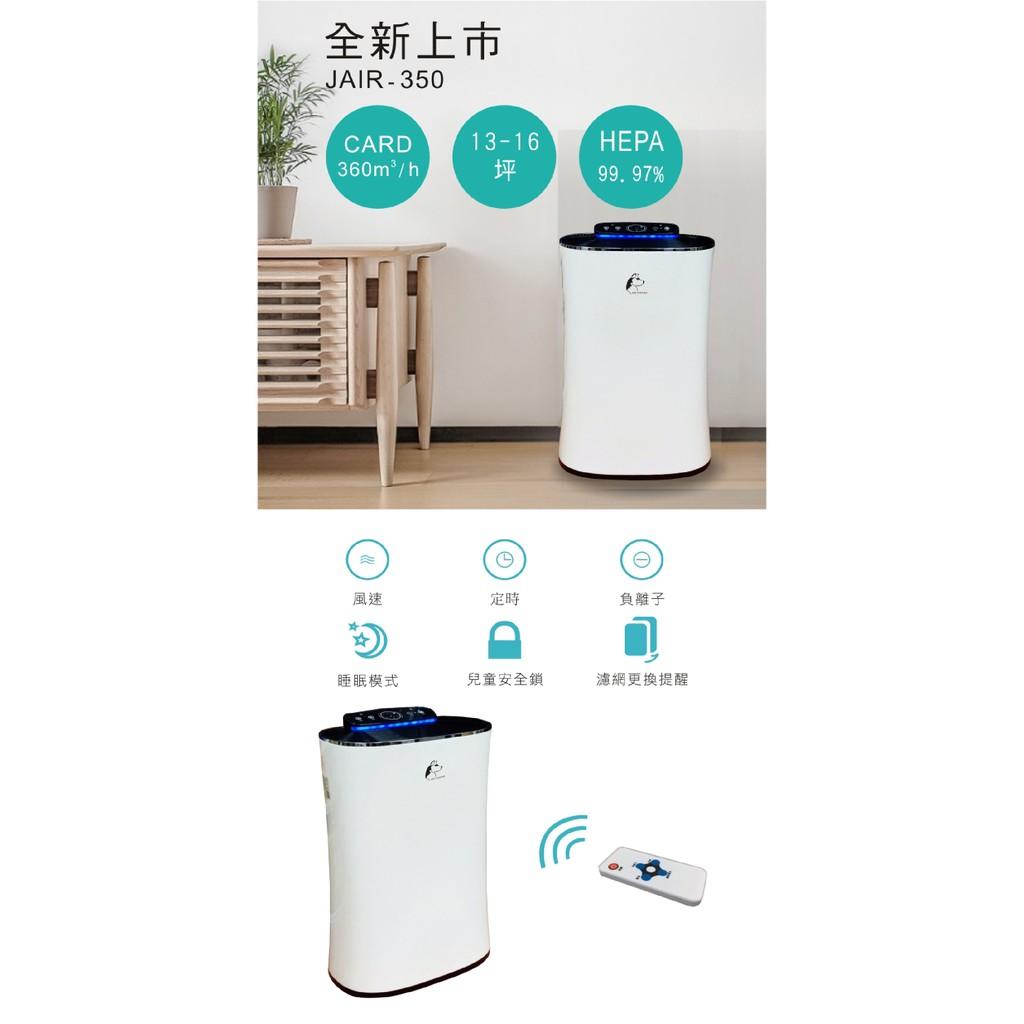 JAIR-350空氣清淨機專用濾網 FHC-35 HEPA+活性碳(各一組) 過濾濾網 清淨機 舒眠 抗過敏