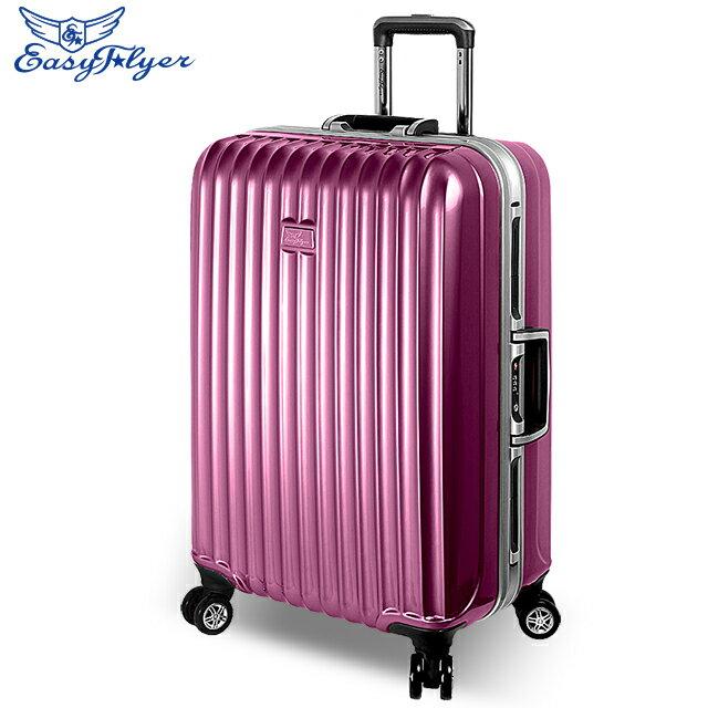 (全新福利品)EasyFlyer 易飛翔-24吋靚彩鋁框系列行李箱-兩色任選