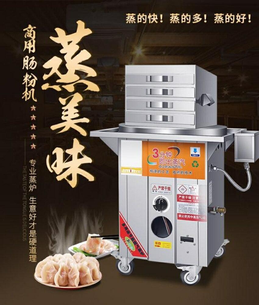 石磨腸粉機商用抽屜式一抽一份節能全自動多層蒸爐布拉腸粉mks  瑪麗蘇精品鞋包
