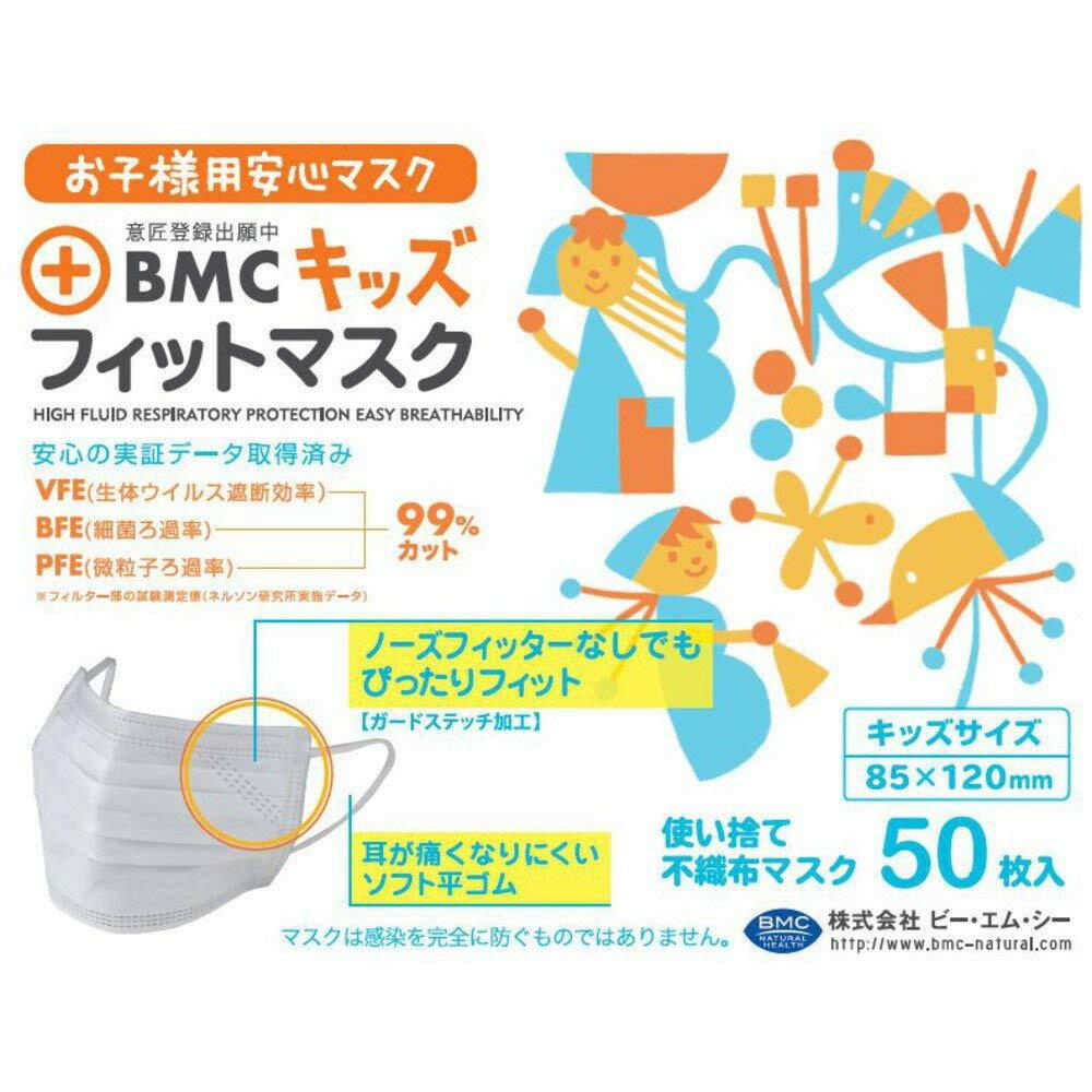 【預購】 星野日本雑貨特価日版 50枚 快適 兒童 口罩 BMC 高密度 高機能 KIDS 【星野生活王】