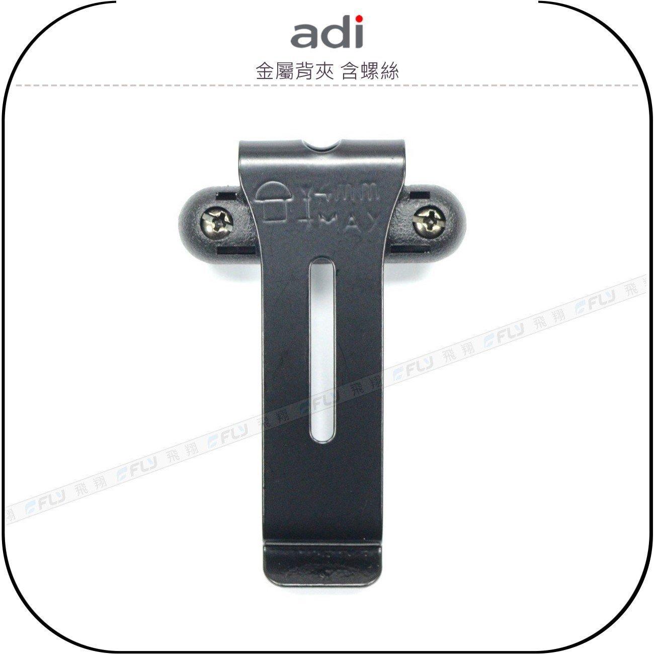 飛翔無線3C 《飛翔無線》ADI 金屬背夾 含螺絲│公司貨│適用 AF-68 AF-16 AF-46│原廠背扣 主機腰掛 皮帶架