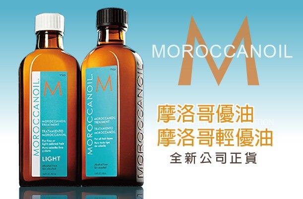 《樂天雙十一11 / 05 10:00開搶》MOROCCANOIL 摩洛哥優油 護髮油 一般型  /  輕優油100ml 3