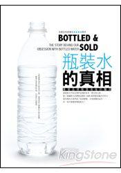 瓶裝水的真相:揭發品牌販售背後的騙局