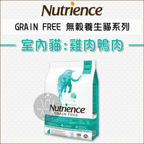 Nutrience紐崔斯〔無穀養生室內貓,火雞+雞肉+鴨肉,1.13kg〕