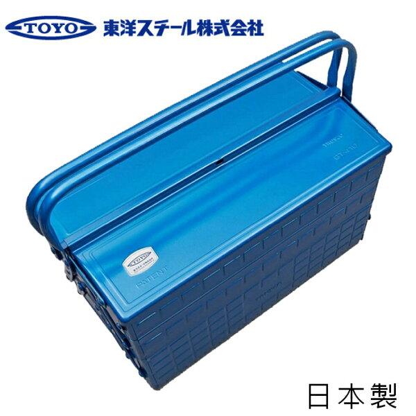 TOYO三段式工具箱露營工具盒收納箱手提箱釣魚箱日本製GT-470藍台北山水