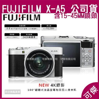 FUJIFILM 富士 數位單眼相機 X-A5 15-45MM 鏡頭 微單眼 相機 單鏡組 單眼 復古風 恆昶公司貨